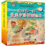 原创精美手绘系列:我的第一套最美中国神话绘本(全彩注音版 套装共5册)