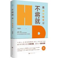 不将就:HR成长蜕变记(三茅网@大帝马青云诚意之作首次出版)