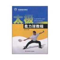 太极柔力球教程/高等教育教材9787564403102 段全伟 北京体育大学出版社