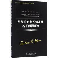 组织公正与伦理决策若干问题研究 金杨华 著