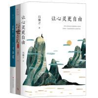 让心灵更自由+俗世奇人+三寸金莲(套装共3册)冯骥才经典散文作品集