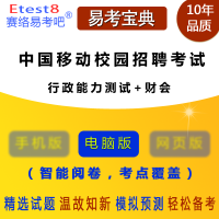 2019年中国移动校园招聘考试(行政能力测试+财会)易考宝典软件 (ID:4631)