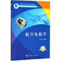 航空电机学 科学出版社