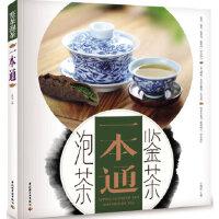【新书店正版】鉴茶泡茶一本通,王缉东,中国轻工业出版社9787501984121