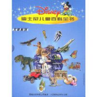 迪士尼儿童百科全书:文体系列(全四册) 迪士尼公司 人民邮电出版社