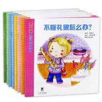 乖宝宝是这样养成的套装8册 乐乐趣童书 正版 儿童读物儿童绘本图书3-6岁宝宝启蒙认知早教书籍幼儿素质培养读本
