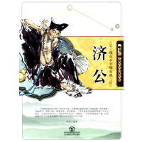 中国民间传说人物-那有不平你是有钱――济公