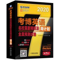2020年考博英语名校真题精解及全真预测试卷周计划(含2018真题,15所名校,海量60套题) 第7版