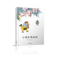 小鸭和鸡妈妈・童心科普绘系列绘本 以科普知识为主线,轻松学习科学小知识。