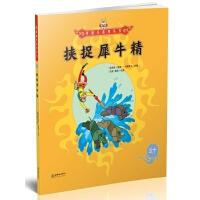 正版全新 美猴王系列丛书:挟捉犀牛精30 人人心中都有一个美猴王
