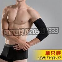 蔓睫 篮球运动护肘男夏季护臂套女防晒薄透气保暖关节护腕手肘套薄款
