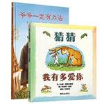 猜猜我有多爱你爷爷一定有办法红豆粥少幼儿童亲子情商绘本故事图书籍0-1-2-3-4-5-6-8岁