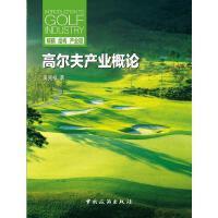 【旧书二手书8成新】高尔夫产业概论 吴克祥 中国旅游出版社 9787503250286