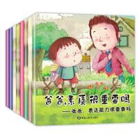 正版-WZ-爸爸,素质很重要吗系列绘本套装(套装共8册) 李金龙 9787531891499 黑龙江美术出版社