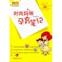 正版-H-时尚妈咪孕育笔记 竹叶依依 9787503941788 文化艺术出版社