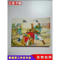 【二手9成新】连环画一一张飞陈光镒上海人民美术出版社