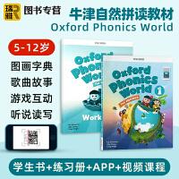 新版Oxford Phonics World 1级别 主课本+练习册含APP 牛津自然拼读教材 英文原版 少儿英语拼读世