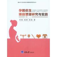 孕前优生项目管理研究与实践