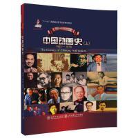中国动画史(上)