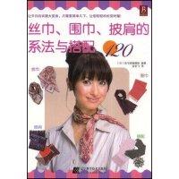 【旧书二手书八成新】丝巾、围巾、披肩的系法与搭配120
