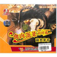 禽肉蛋菜样样通-菌类菜肴VCD( 货号:2000019590811)