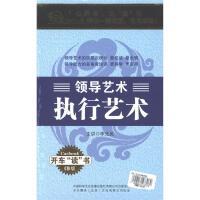 执行艺术(3CD装)( 货号:779863337)