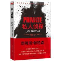 私人侦探PRIVATE系列:私人侦探 重庆出版社