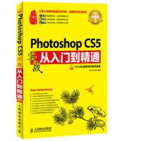 Photoshop CS5实战从入门到精通(超值版)(附光盘)