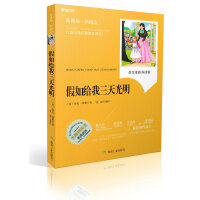 假如给我三天光明 新课标 新阅读 曹文轩推荐初中无障碍阅读