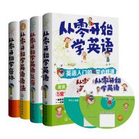 从零开始学音标英语语法发音 全4册 英语发音入门必修宝典 常用英语初级入门教材 零基础学英语书 自学音标书籍