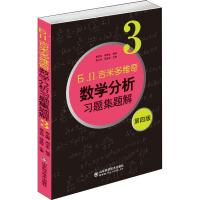 б.п.吉米多维奇数学分析习题集题解3 第4版 山东科技出版社有限公司