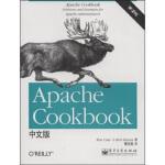 【新书店正版】Apache Cookbook中文版(第2版),科尔(Ken Coar) 等,电子工业出版社978712
