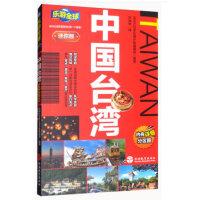 乐游全球迷你版-中国台湾