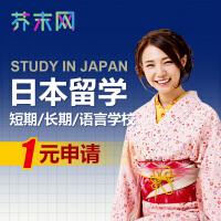 日本短期长期出国留学语言学校咨询申请服务中介 日本出国留学