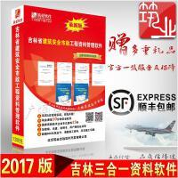 筑业-吉林省建筑和安全资料管理软件(2018版)