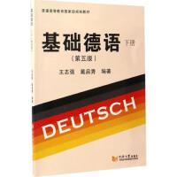 基础德语(第5版)下册 同济大学出版社