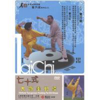 新华书店正版 七十式太极拳对练 太极名师系列单碟DVD