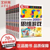 5分钟玩出专注力 5-6-7-8-9岁 儿童小学生课外阅读 孙锐主编 北京教育出版社