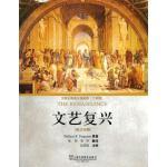 文艺复兴 正版 W.K.佛格森,张琼,张冲 9787544620642