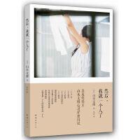 【二手旧书9成新】然后,我就一个人了 (日)山本文绪,李洁 南海出版公司 9787544252829