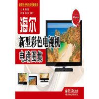 【新书店正版】海尔新型彩色电视机电路图集 韩国民 电子工业出版社