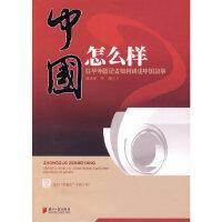 正版-H-中国怎么样:驻华外国记者如何讲述中国故事 张志安,叶柳 9787806529201 广东南方日报出版社 枫林