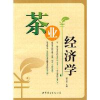 【新书店正版】茶业经济学 杨江帆 世界图书出版公司