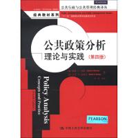 正版-H-公共政策分析:concepts and practice [美] 戴维・L・韦默(David L.Weime