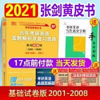 ����S皮��2021英�Z一二通用基�A�卷版 2021考研英�Z�v年真�}解析�土�思路基�A�卷版2001-2008����S皮��考研