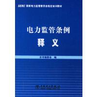 电力监管条例释义(SERC国家电力监管委员会指定培训教材)