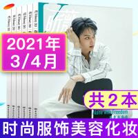 【封面齐全】瑞丽服饰美容杂志2本打包2017年3/9月时尚类过期刊杂志