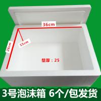 10斤装泡沫箱三号泡沫箱生鲜水果泡沫箱3号泡沫箱保温箱大泡沫箱