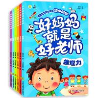 全6册帮助宝宝轻松完成幼小衔接好妈妈就是好老师2-3-4-5-6岁专注力记忆力拼音图形推理运算幼小过度教育指导绘本图书
