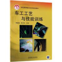 车工工艺与技能训练/李德富 机械工业出版社